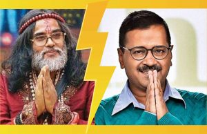 Swami-Om-Will-Contest-Lok-Sabha-Elections-Against-Arvind-Kejriwal