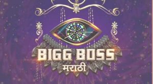 Bigg Boss Marathi 2 is postponed Find out here