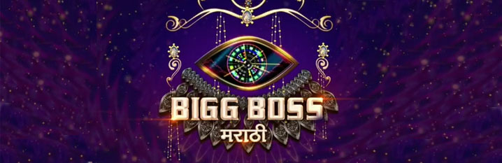 Bigg Boss Marathi Vote Season 2 | Vote Online | Eliminations - Bigg