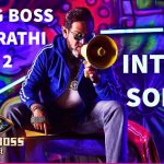 Bigg Boss Marathi 2 INTRO SONG WATCH IT NOW