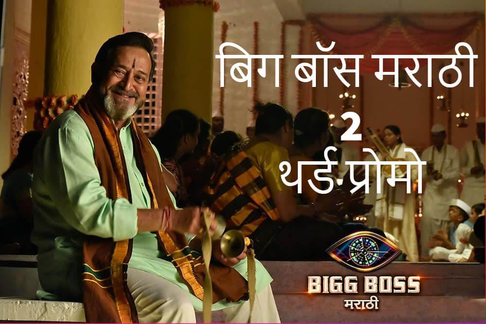 Bigg Boss Marathi 2 Third Promo WATCH IT NOW
