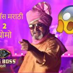 Bigg Boss Marathi 2 Second Promo Released | WATCH IT NOW