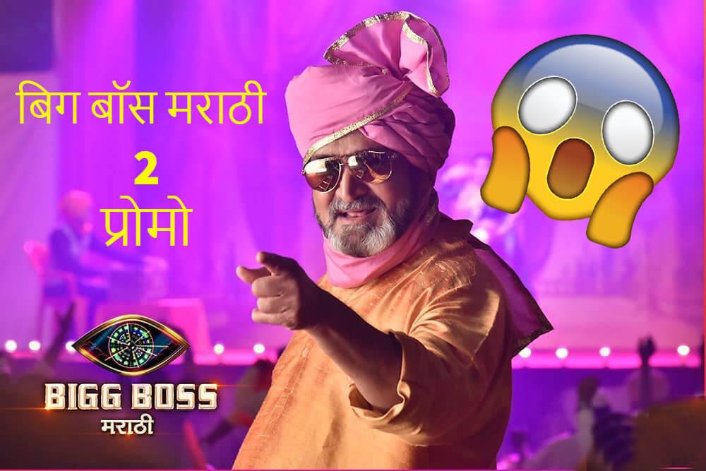 bigg boss marathi 2 promo number 2