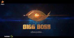 bigg boss tamil 3 teaser