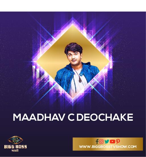 maadhav c daeochake