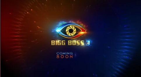 bigg-boss-telugu-3-promo