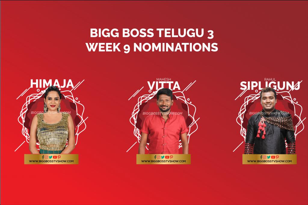 Bigg boss telugu 3 week 9 nominations